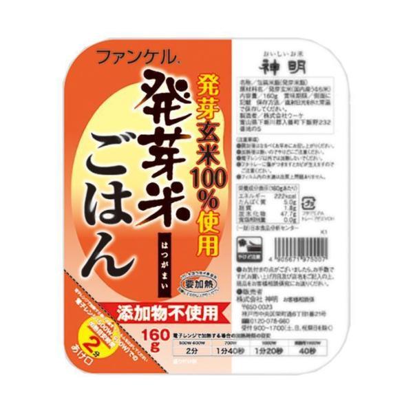 送料無料 【2ケースセット】神明 ファンケル 発芽米ごはん 160g×24個入×(2ケース)
