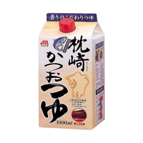 送料無料 【2ケースセット】マルトモ 枕崎かつおつゆ 1L紙パック×10本入×(2ケース)