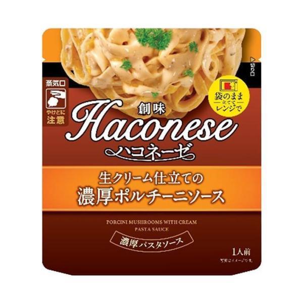 送料無料 【2ケースセット】創味食品 ハコネーゼ 生クリーム仕立ての濃厚ポルチーニソース 130gパウチ×12個入×(2ケース)