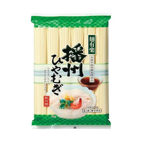 送料無料 麺有楽 播州ひやむぎ 600g×15袋入