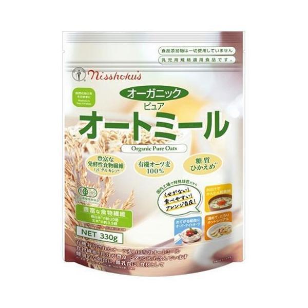送料無料 日本食品製造 日食 オーガニック ピュアオートミール 330g×4袋入