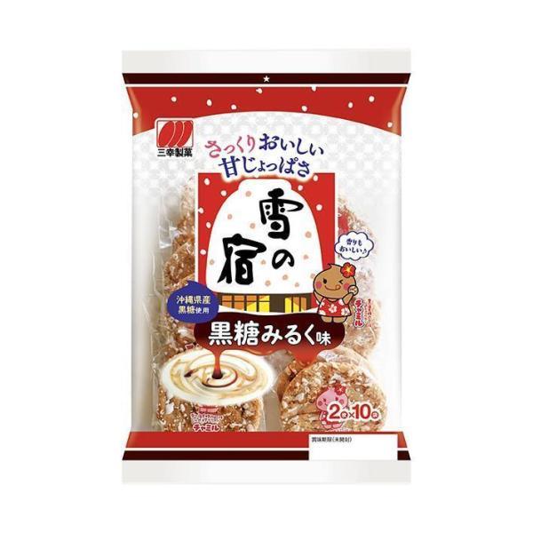 送料無料 三幸製菓 雪の宿 黒糖みるく味 24枚×12個入