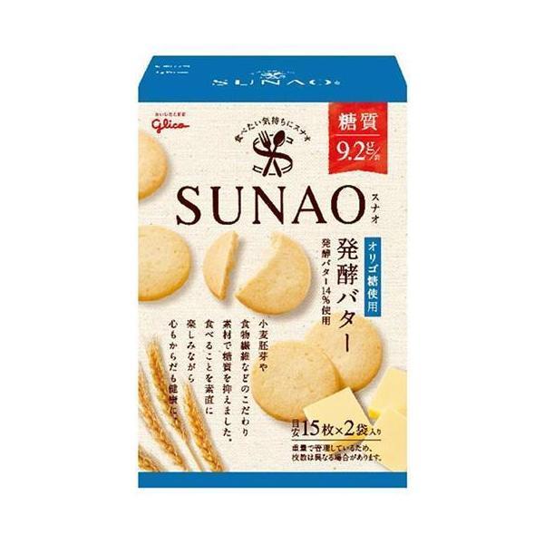 送料無料 【2ケースセット】グリコ SUNAO(スナオ) 発酵バター 62g×5箱入×(2ケース)