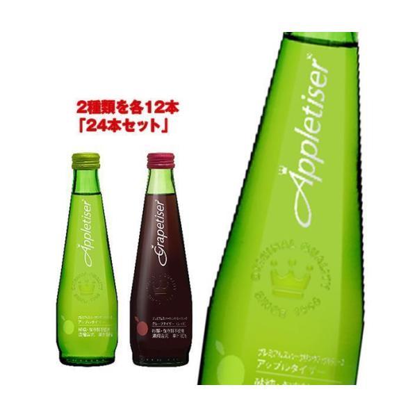 送料無料 リードオフジャパン アップルタイザー バラエティ2種セット(アップルタイザー・グレープタイザー) 275ml瓶×24(2×12)本入
