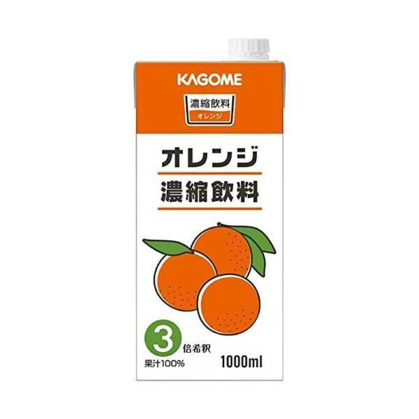 送料無料 【2ケースセット】カゴメ オレンジ濃縮飲料(3倍濃縮) 1L紙パック×6本入×(2ケース)