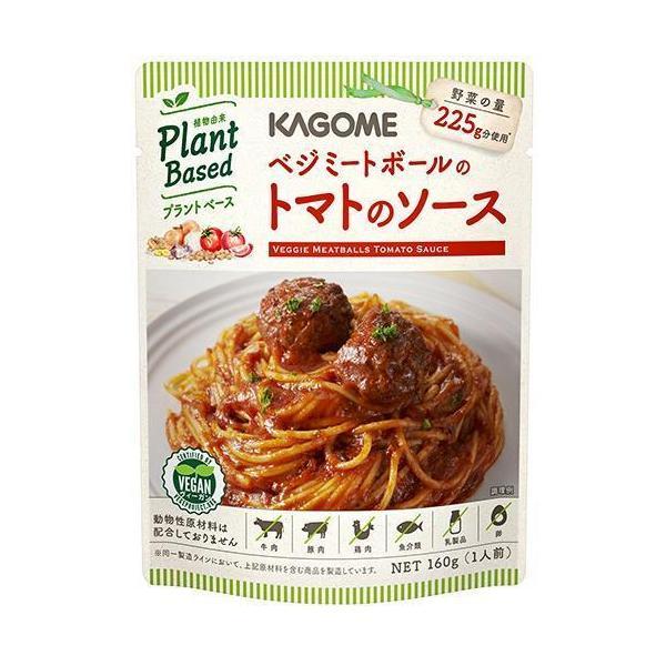 送料無料 【2ケースセット】カゴメ ベジミートボールのトマトのソース 160g×30個入×(2ケース)