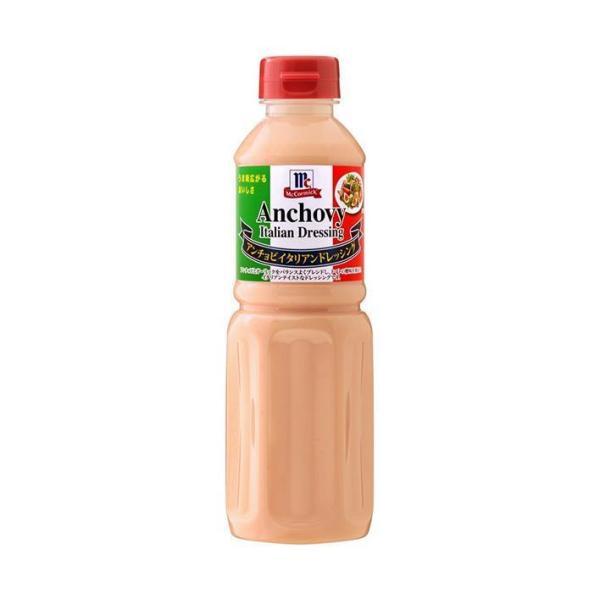 送料無料 【2ケースセット】ユウキ食品 MC アンチョビイタリアンドレッシング 480ml×6本入×(2ケース)
