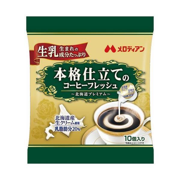 送料無料 メロディアン 本格仕立てのコーヒーフレッシュ 4.5ml×10個×20袋入