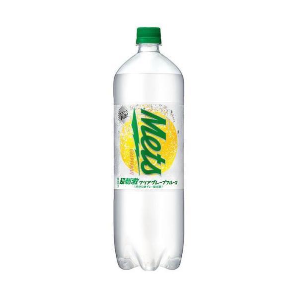 送料無料 【2ケースセット】キリン Mets(メッツ) 超刺激クリア グレープフルーツ 1.5Lペットボトル×8本入×(2ケース)