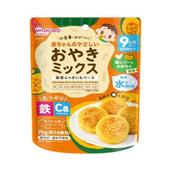 送料無料 【2ケースセット】和光堂 赤ちゃんのやさしいおやきミックス 鶏レバーとかぼちゃ 70g×24袋入×(2ケース)