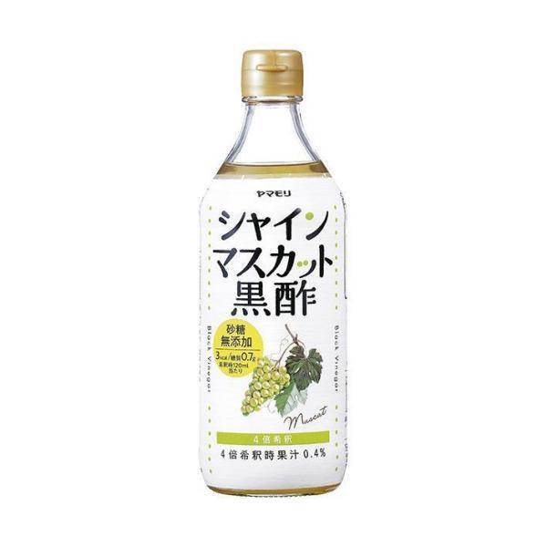 送料無料 【2ケースセット】ヤマモリ 砂糖無添加 シャインマスカット黒酢 500ml瓶×6本入×(2ケース)