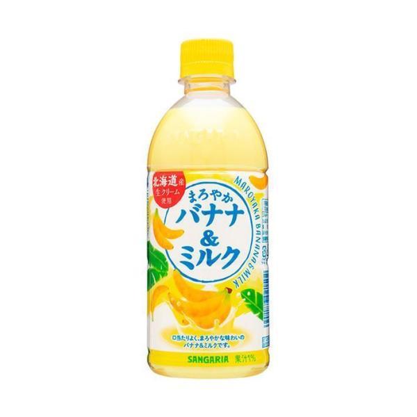 送料無料 サンガリア まろやかバナナ&ミルク 500mlペットボトル×24本入