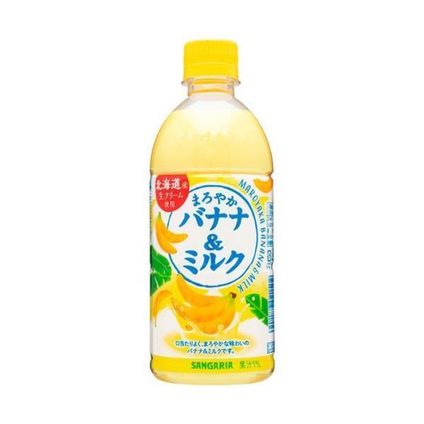 送料無料 【2ケースセット】サンガリア まろやかバナナ&ミルク 500mlペットボトル×24本入×(2ケース)