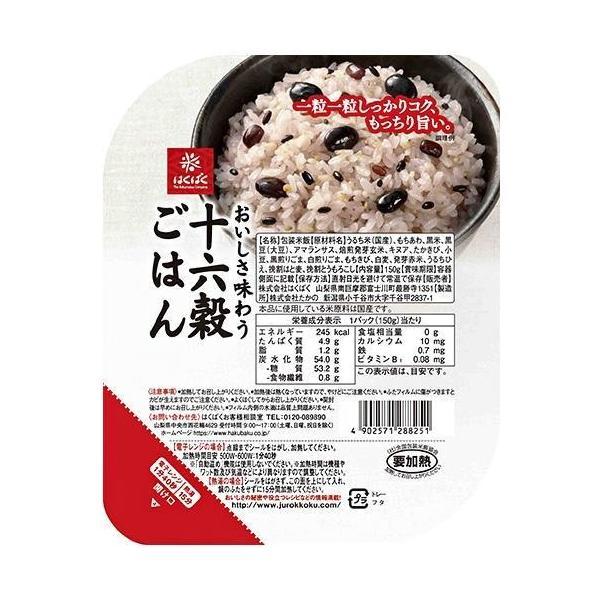 送料無料 【2ケースセット】はくばく 十六穀ごはん 無菌パック 150g×12(6×2)個入×(2ケース)