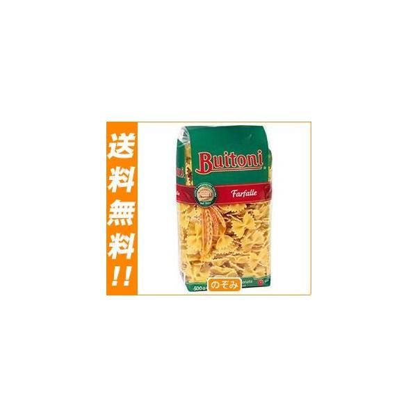 送料無料 ブイトーニ No.5 ファルファーレ 500g×12袋入