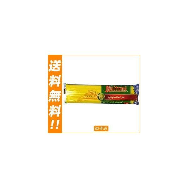 送料無料 ブイトーニ No.71 スパゲティーニ(1.6mm) 500g×25袋入