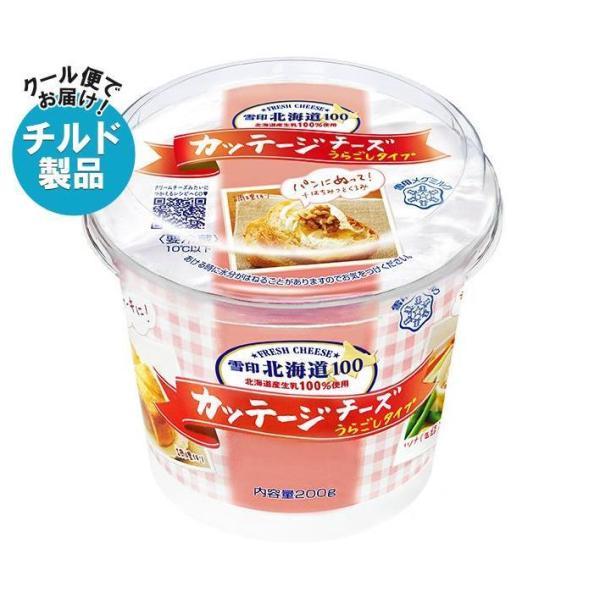 送料無料 【2ケースセット】【チルド(冷蔵)商品】雪印メグミルク 雪印北海道100 カッテージチーズ うらごしタイプ 200g×6個入×(2ケース)