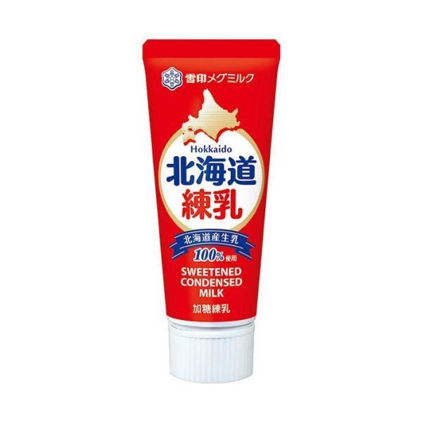 送料無料 雪印メグミルク 北海道練乳 130g×12本入