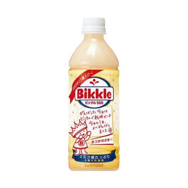 送料無料 【2ケースセット】サントリー ビックル500 500mlペットボトル×24本入×(2ケース)