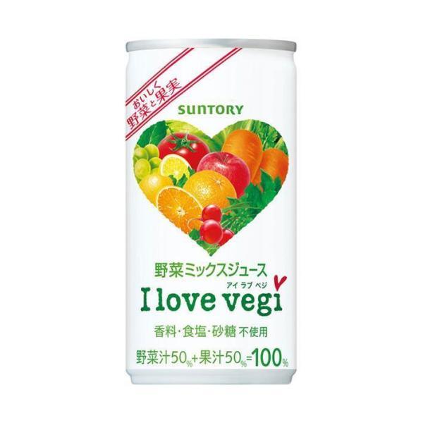 送料無料 サントリー I love vegi(アイラブベジ) 190g缶×30本入