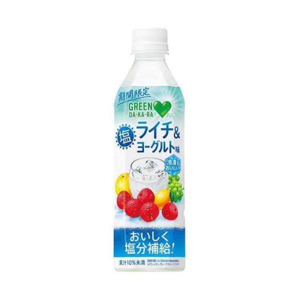 送料無料 サントリー GREEN DA・KA・RA(グリーン ダカラ) 塩ライチ&ヨーグルト味 490mlペットボトル×24本入