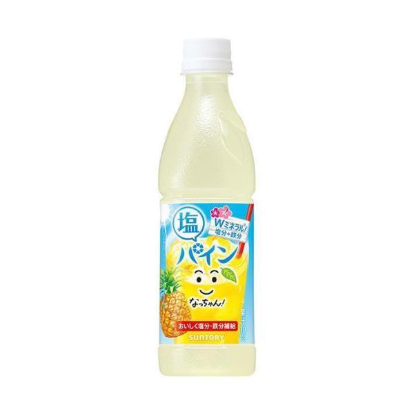 送料無料 【2ケースセット】サントリー なっちゃん 塩パイン 425mlペットボトル×24本入×(2ケース)