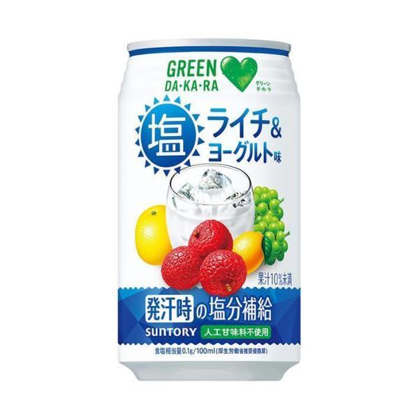 送料無料 サントリー GREEN DA・KA・RA(グリーン ダカラ) 塩ライチ&ヨーグルト味 350g缶×24本入