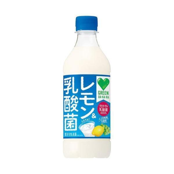 送料無料 【2ケースセット】サントリー GREEN DA・KA・RA(グリーン ダカラ) レモン&乳酸菌 430mlペットボトル×24本入×(2ケース)
