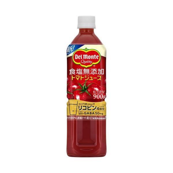 送料無料 デルモンテ トマトジュース 食塩無添加 【機能性表示食品】 900gペットボトル×12本入