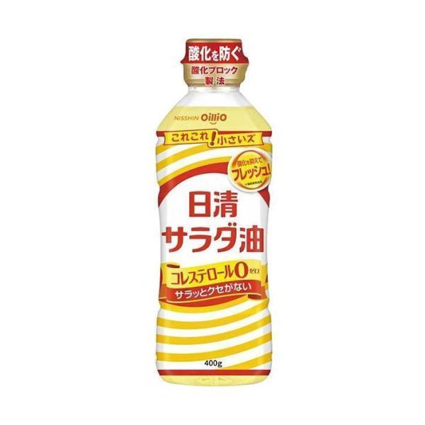 送料無料 【2ケースセット】日清オイリオ 日清サラダ油 400gペットボトル×10本入×(2ケース)