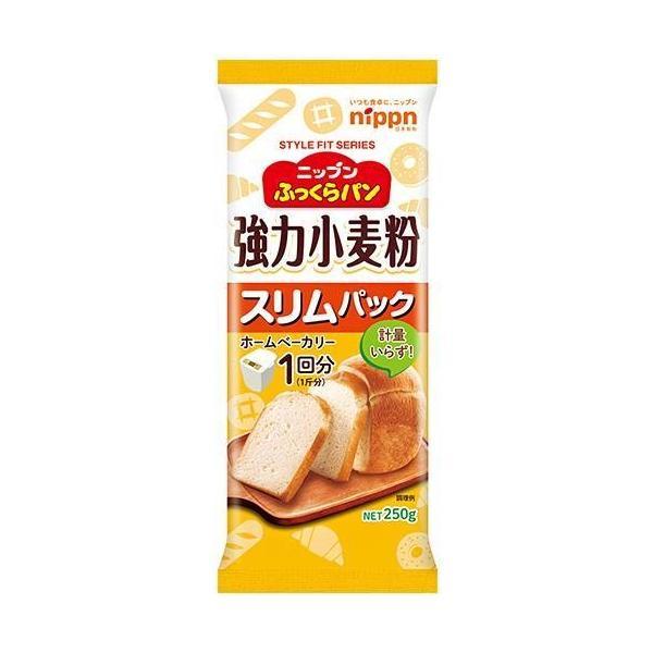送料無料 【2ケースセット】日本製粉 ニップン ふっくらパン 強力小麦粉 スリムパック 250g×15袋入×(2ケース)
