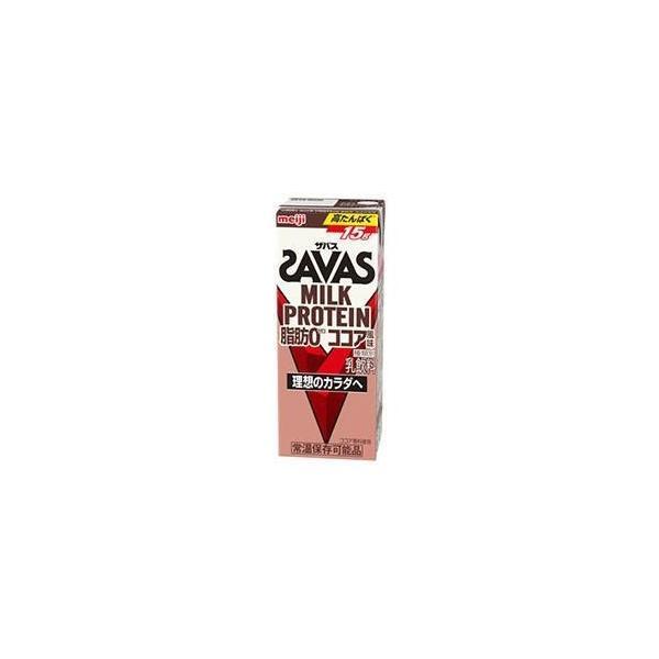 送料無料 明治 (ザバス)ミルクプロテイン 脂肪ゼロ ココア風味 200ml紙パック×24本入