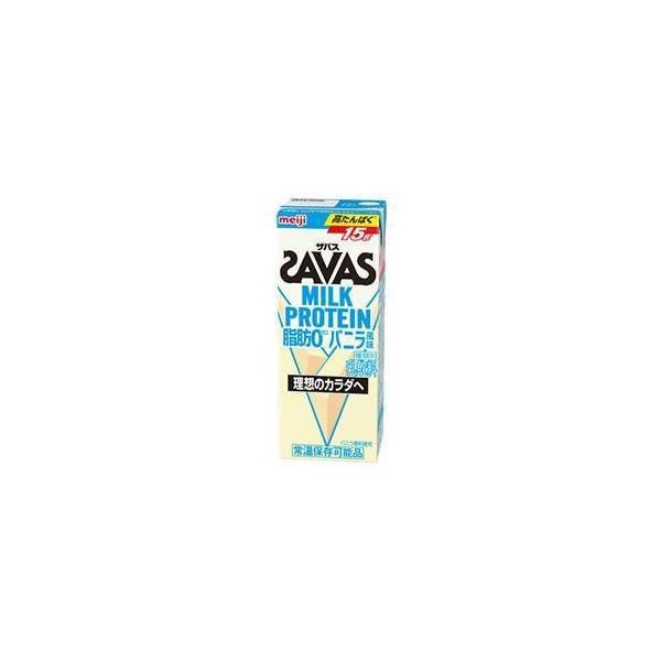 送料無料 明治 (ザバス)ミルクプロテイン 脂肪ゼロ バニラ風味 200ml紙パック×24本入