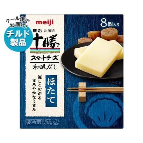 送料無料 【チルド(冷蔵)商品】明治 北海道十勝スマートチーズ和風だし ほたて 90g(8個入り)×18個入