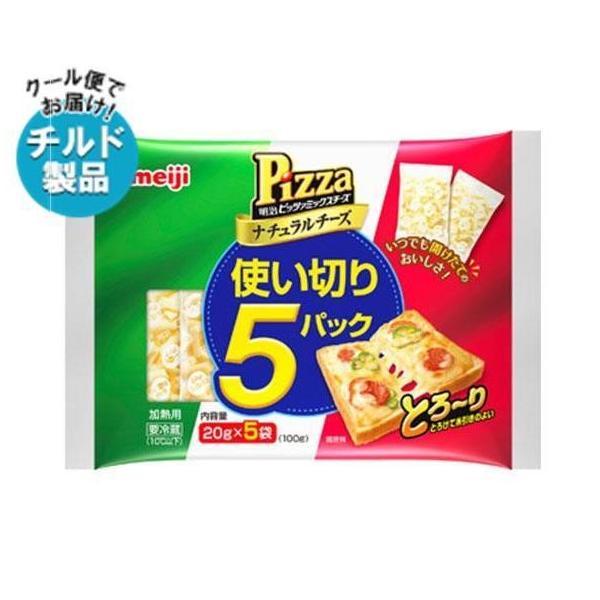 送料無料 【チルド(冷蔵)商品】明治 ピッツァミックスチーズ使い切り5パック 100g(20g×5袋)×12袋入