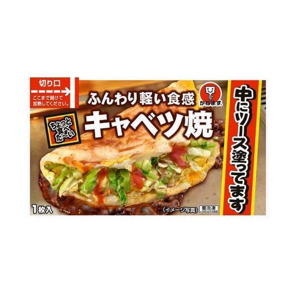 送料無料 【冷凍商品】かねます キャベツ焼 1食×20袋入