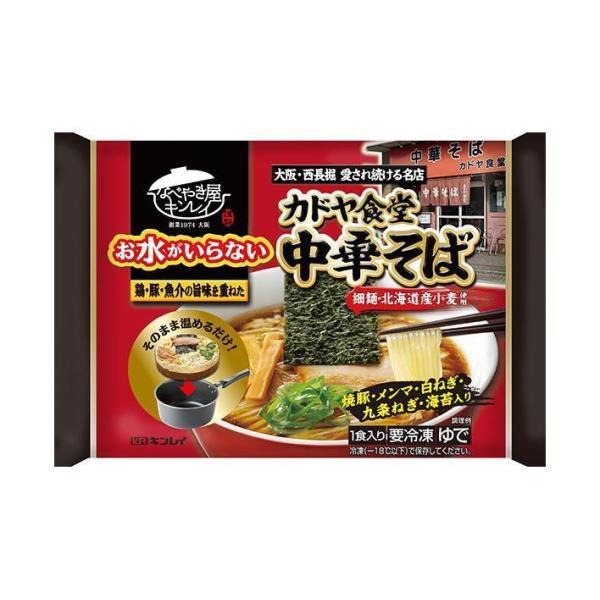 送料無料 【冷凍商品】キンレイ お水がいらない カドヤ食堂中華ソバ 1食×12袋入