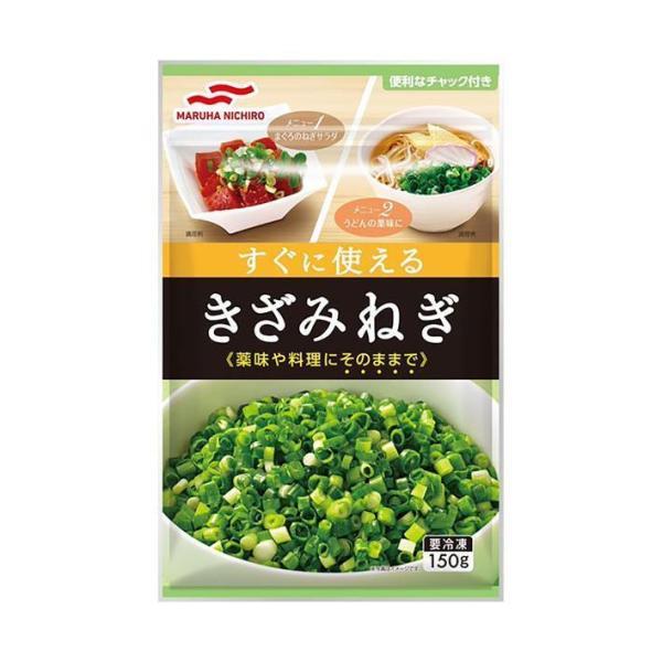 送料無料 【冷凍商品】マルハニチロ きざみねぎ 150g×20袋入