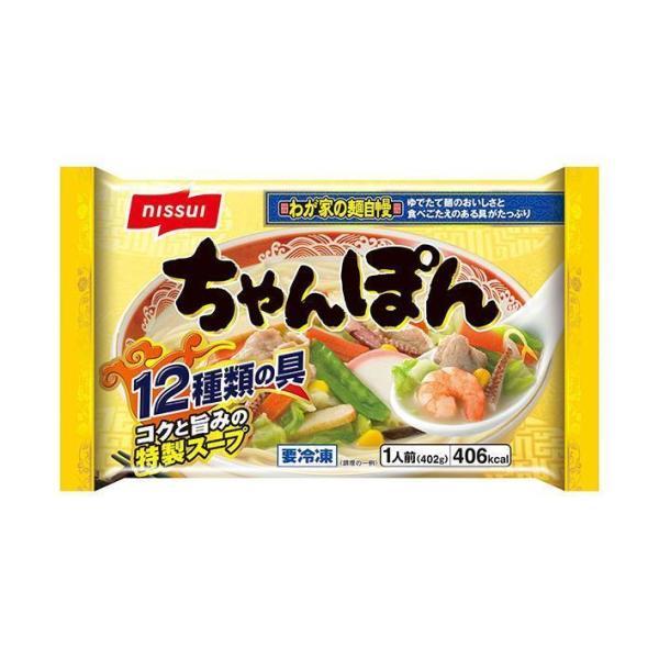 送料無料 【冷凍商品】ニッスイ ちゃんぽん 1食×12袋入