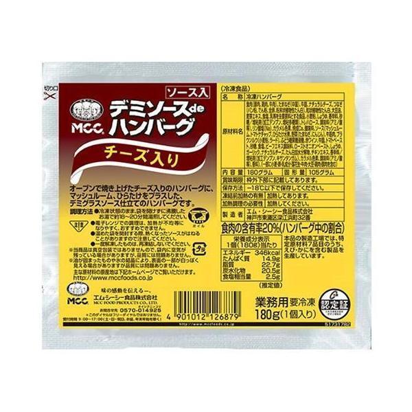 送料無料 【冷凍商品】 MCC デミソースdeチーズ入りハンバーグ 180g×20袋入