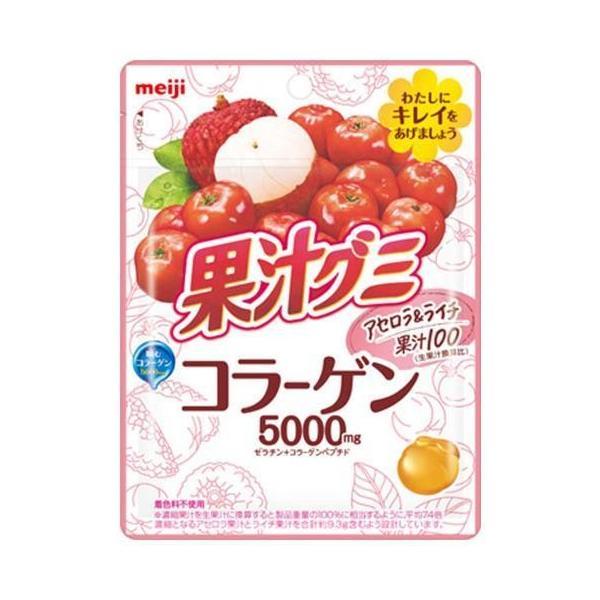 送料無料 【2ケースセット】明治 果汁グミ コラーゲンアセロラ&ライチ 68g×8袋入×(2ケース)