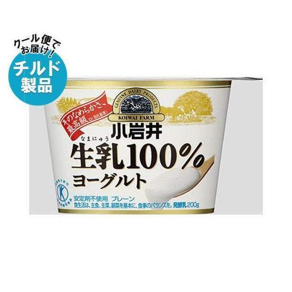 送料無料 【チルド(冷蔵)商品】小岩井乳業 生乳(なまにゅう)100%ヨーグルト 200g×6個入