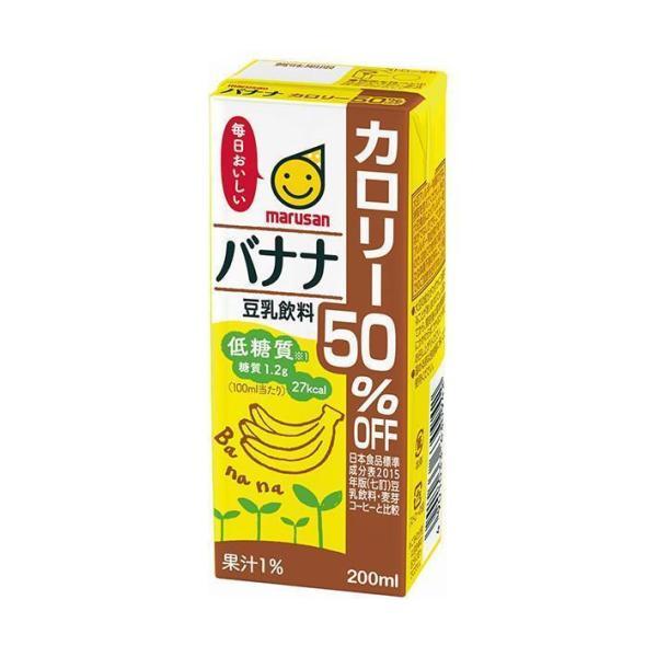 送料無料 マルサンアイ 豆乳飲料 バナナ カロリー50%オフ 200ml紙パック×24本入