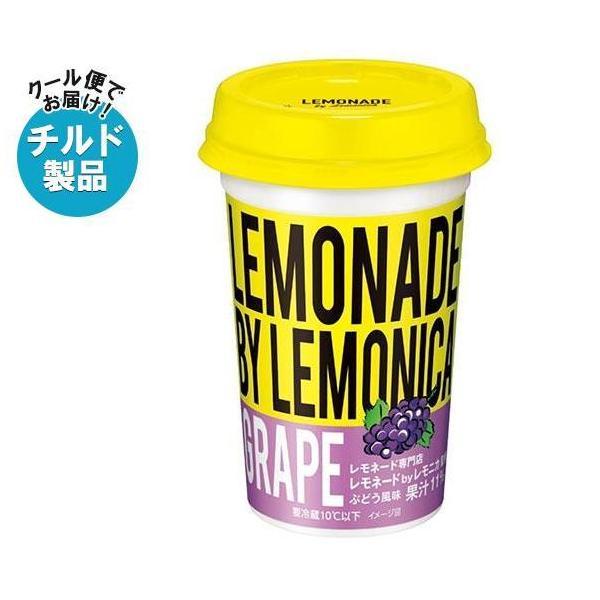 ぶどうレモネードbyレモニカ 240ml×10本 カップ