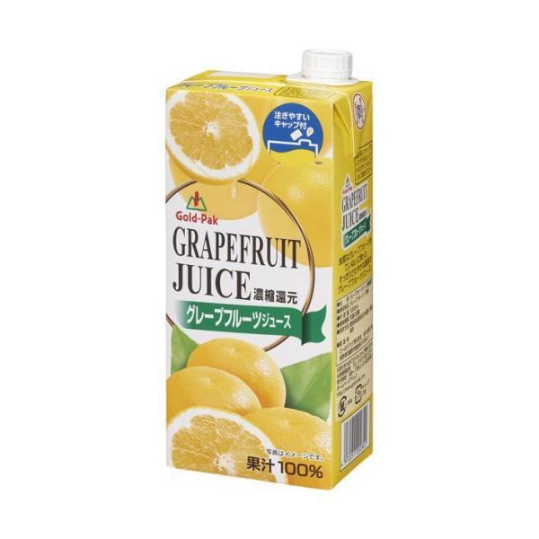 送料無料 【2ケースセット】ゴールドパック グレープフルーツジュース 1L紙パック×6本入×(2ケース)