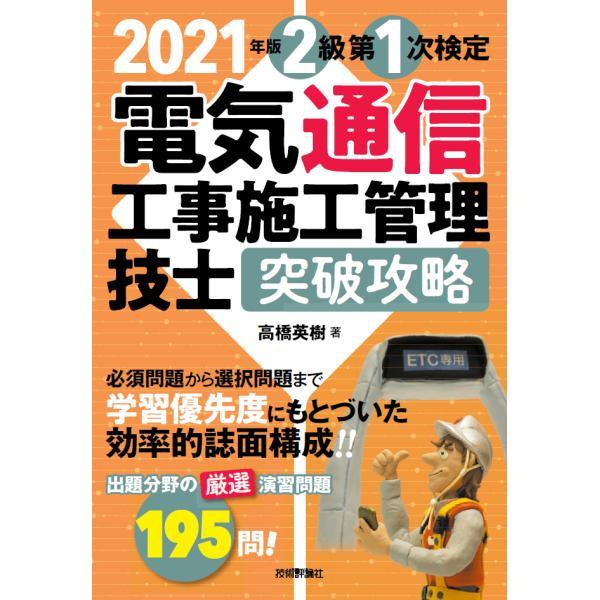 2020年版 電気通信工事施工管理技士 突破攻略 2級学科編 nozomi-tn