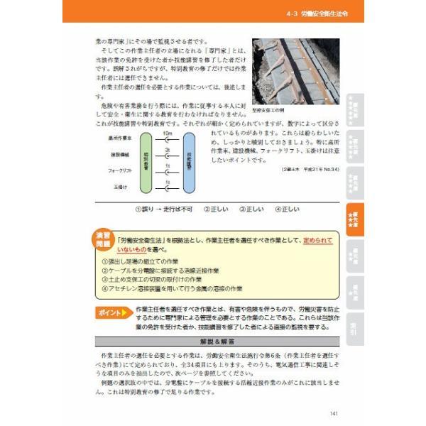2020年版 電気通信工事施工管理技士 突破攻略 2級学科編 nozomi-tn 07