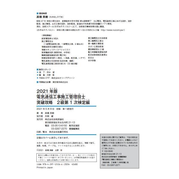 2020年版 電気通信工事施工管理技士 突破攻略 2級学科編 nozomi-tn 08