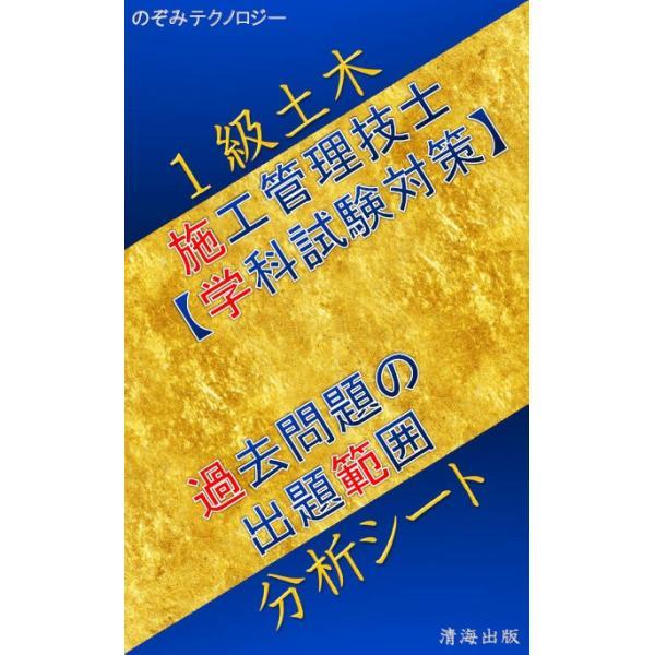1級土木施工管理技士(技術検定)、学科試験対策、出る問題と出ない問題の見分け方|nozomi-tn