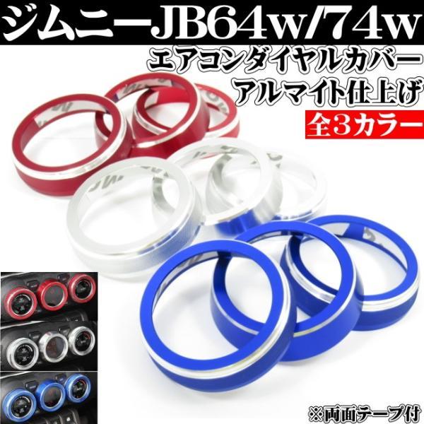 ジムニー JB64 ジムニーシエラ JB74 エアコン ダイヤル アルミリング 全3色